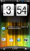 HTC Thunderbolt Sense_DeSense 2.3.6ssense3.0 音量键开屏 beat