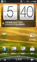 HTC Thunderbolt 高仿Sense4.0版本 华丽 简繁英三语言 2.11.605.