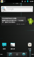 HTC Hero CM7.1 RC1 2.3.7 ROM