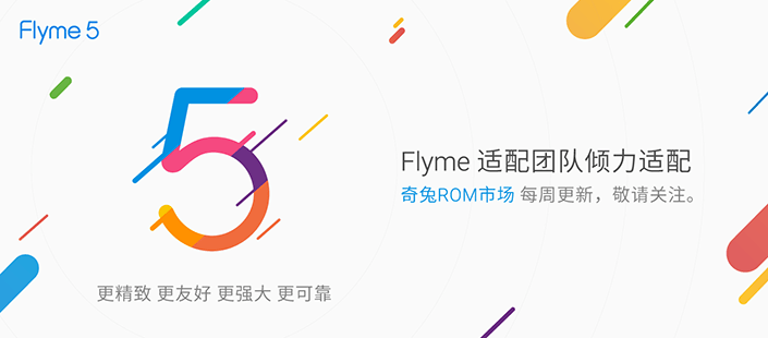 Flyme适配团队倾力适配 奇兔每周更新