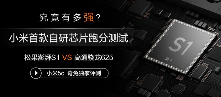 小米5C评测视频 搭载澎湃S1处理器性能大揭秘