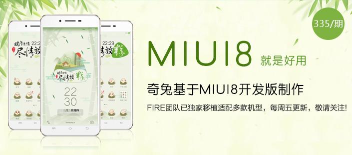 miui8开发版