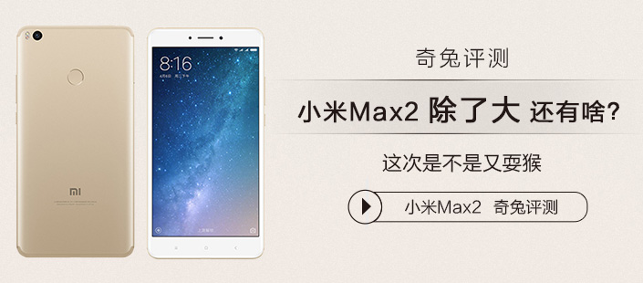 小米MAX2评测 除了大还有啥?