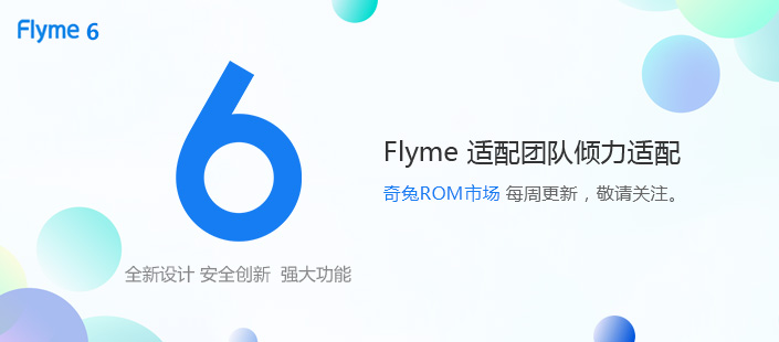 Flyme团队倾力适配Flyme6 奇兔每周更新