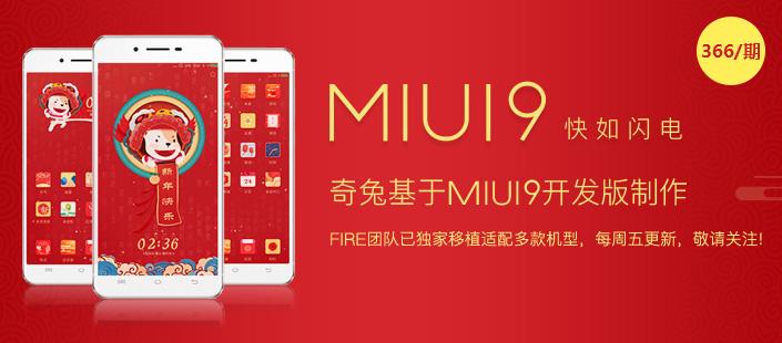 miui9开发版