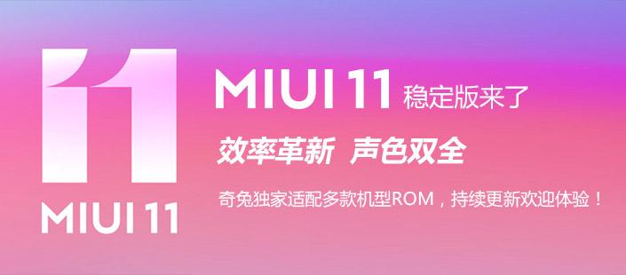 MIUI 11稳定版