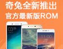 奇兔FIRE团队独家官方最新版ROM