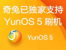 奇兔刷机独家适配YunOS 5一键刷机