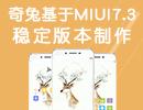 奇兔FIRE独家MIUI 7.3稳定版