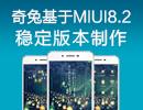 奇兔FIRE MIUI 8.2稳定版 独家发布