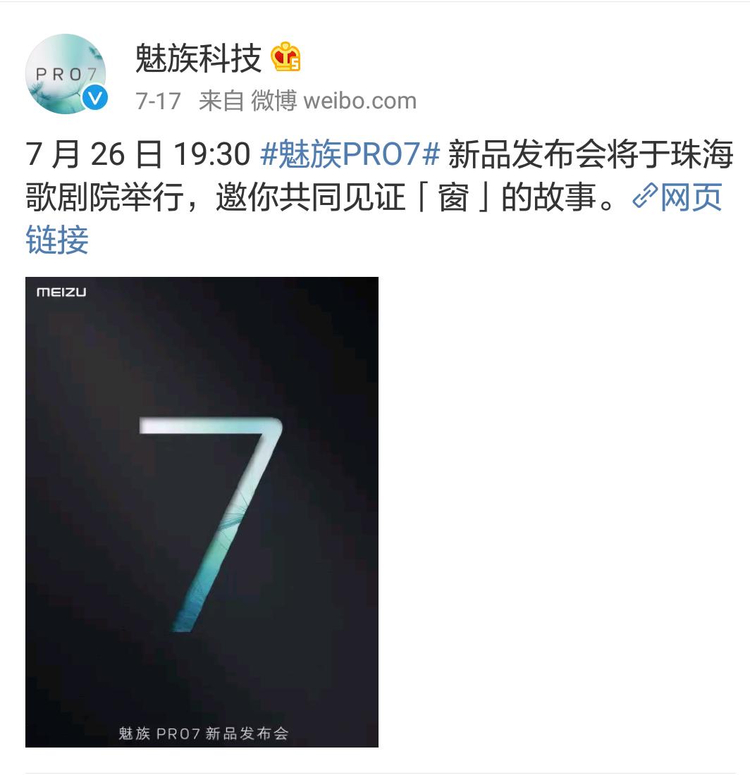 魅族pro7宣传手绘海报