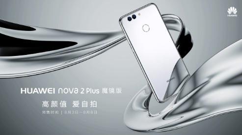 """華為正式發布""""nova 2 plus""""魔鏡版款手機"""