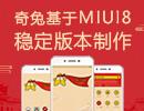 奇兔FIRE MIUI8國慶穩定版 獨家發布