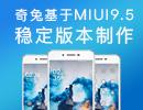 奇兔刷機 MIUI9.5穩定版 獨家發布