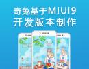 奇兔FIRE MIUI 9開發版 獨家發布