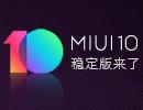 奇兔FIRE MIUI 10稳定版 独家发布