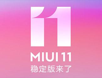 奇兔FIRE MIUI 11稳定版 独家发布