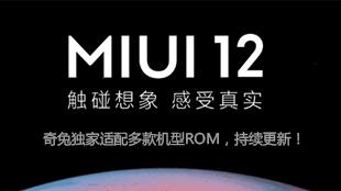 奇兔MIUI 12 独家发布