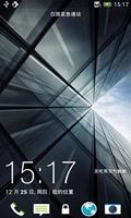 [FIRE]HTC 608t官方精简,ROOT稳定版