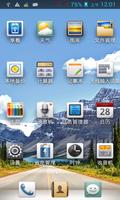华为 T9510E( Ascend D1四核XL 移动版) EMUI 1.6原滋味稳定精简版