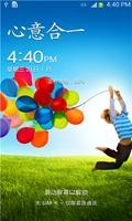 三星i9500 S5风格体验 下拉手电农历 透明天气 省电4.2.2低版本