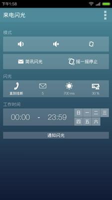 红米3显示加载桌面
