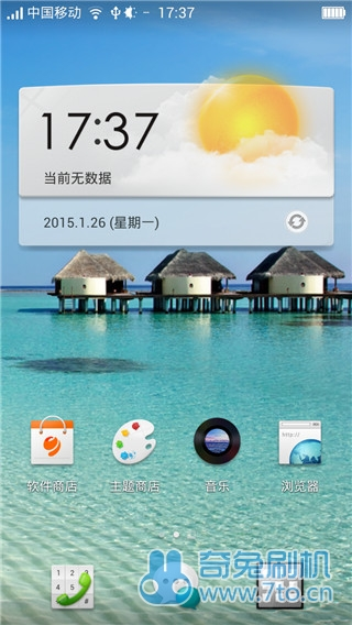 华为 Ascend D1 (U9500) ColorOS 2.0 适配版