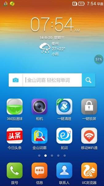 [VIBE UI] 联想 K860i 官方1418稳定版 20140430更新
