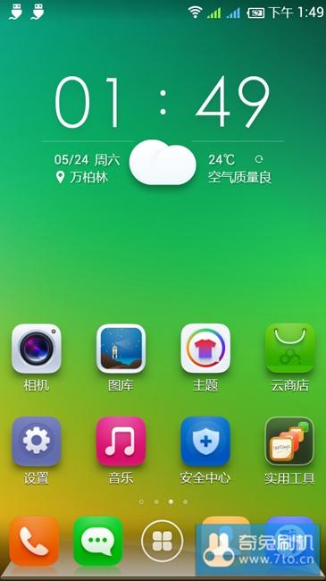 联想S890百度云ROM正式版V6