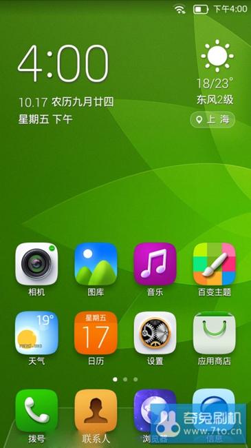 乐蛙OS5 华为C8813D 优化稳定版 Ver15.6.05
