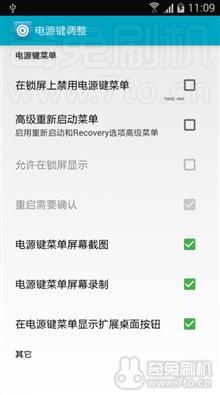 s6手机截图快捷键_G9250 S6edge 高级电源键 14锁屏特效 多窗口 侧边虚拟键 快速工具栏 ...