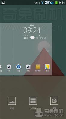 酷派7295+刷机包 官方最新 Touchwiz风格 完整ROOT 网速显示 状态栏美化 单卡单显 细节优化截图