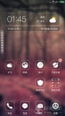 [FIRE]红米note3双网通 MIUI8 稳定版V8.0 高级设置 全新设计 不仅好用而且好看截图