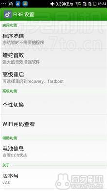 酷派大神F1plus刷机包 移动版 官方稳定 程序冻结 蝰蛇音效 wifi密码查看 dpi设置 流畅实用截图