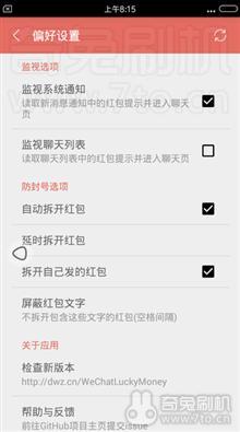 红米2A MIUIV8.1.2稳定版 主题破解 多功能 IOS布局 XP框架截图