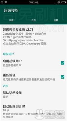红米note3双网刷机包 miui8 7.3.31 主题破解 自启管理 游戏加速 高级设置截图