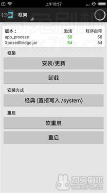 红米1联通版刷机包 miui8 7.4.10 主题破解 CPU分配策略 XP 高级设置 稳定更好用截图