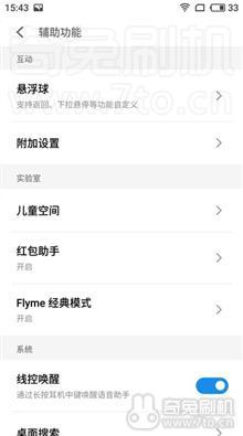 酷派大神F2全网通刷机包 Flyme 6.7.7.21R 同步源码更新 完美ROOT权限 附加设置 省电流畅截图
