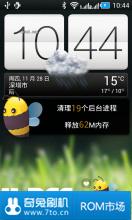 [新蜂]HTC T328w 极致精简 稳定流畅 超强省电 快捷开关 V4.0