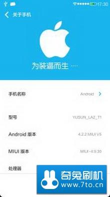 红辣椒青春版刷机包_小辣椒 红辣椒 青春版 移动版 刷机包 miui_4.9.