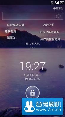 华为U8860百度云ROM19精简优化版