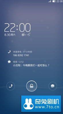 夏新N828 刷机包 乐蛙OS6 第168期 省电稳定流畅