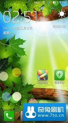 夏新 N828 (大V王子版) 刷机包 基于夏新5.7版内核的乐蛙OS4.1极速省电稳定精简版