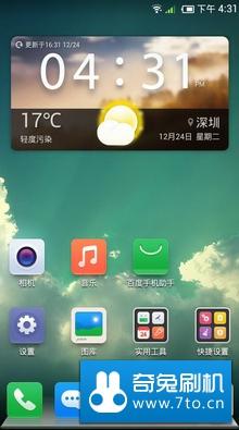 亿通 T910刷机包 百度云炫5.1正式版