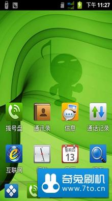 2012 9 14 海信E860_E685.6.01.01.00_Lite官方精简版!省电稳定!不限底包!By Wingo