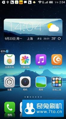 青橙 M3【4.3.7更新尝鲜版】 版本MYUI_M3_G2.0_4.3.5 尝鲜版发布