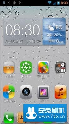 海尔W718 安卓ICS4.0.4 精简修改流畅版