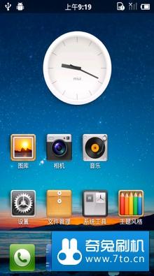 海信 T92刷机包 MIUI 2.3.7稳定 流畅 省电