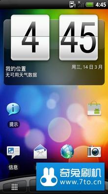 HTC HD2 (Leo) 刷机包 基于Android2.3 精简优化 稳定流畅版