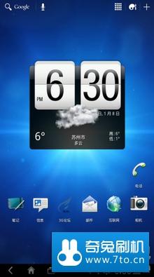 0405更新 HTC EVO View 4G简体中文Honeycomb3.2.1ROM n_mod